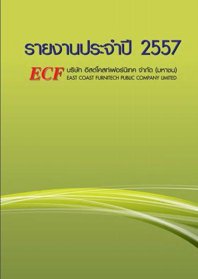 รายงานประจำปี 2557