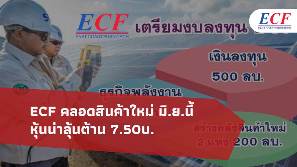 ECF คลอดสินค้าใหม่ มิ.ย.นี้ - หุ้นน่าลุ้นต้าน 7.50บ.