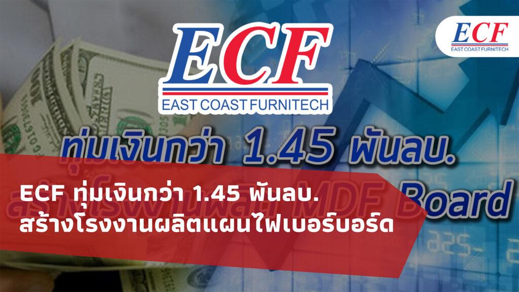 ECF ทุ่มเงินกว่า 1.45 พันลบ. สร้างโรงงานผลิตแผนไฟเบอร์บอร์ด-MDF Board คาดหวังผลตอบแทน IRR ไม่ต่ำกว่า 10% ต่อปี