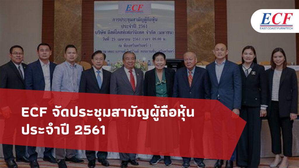ECF จัดประชุมสามัญผู้ถือหุ้นประจำปี 2561