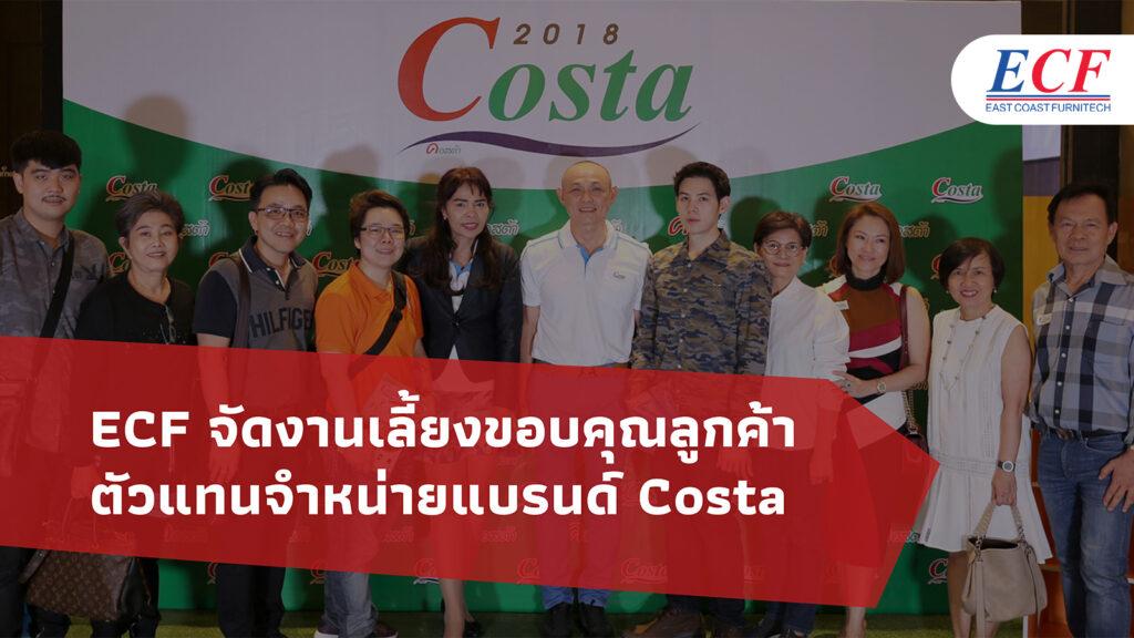 ECF จัดงานเลี้ยงขอบคุณลูกค้า ตัวแทนจำหน่ายแบรนด์ Costa ทั่วประเทศ