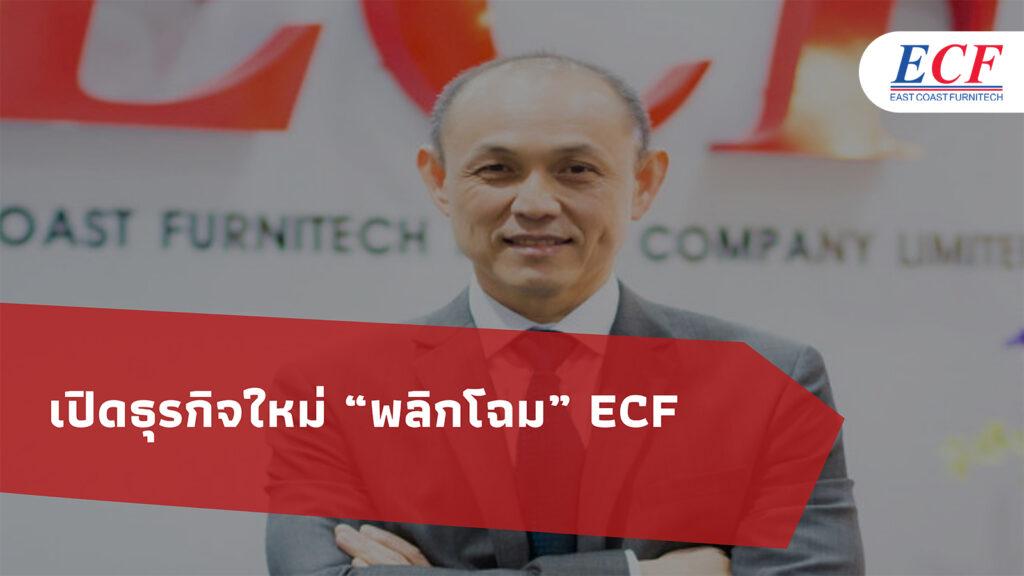"""เปิดธุรกิจใหม่ """"พลิกโฉม"""" ECF"""