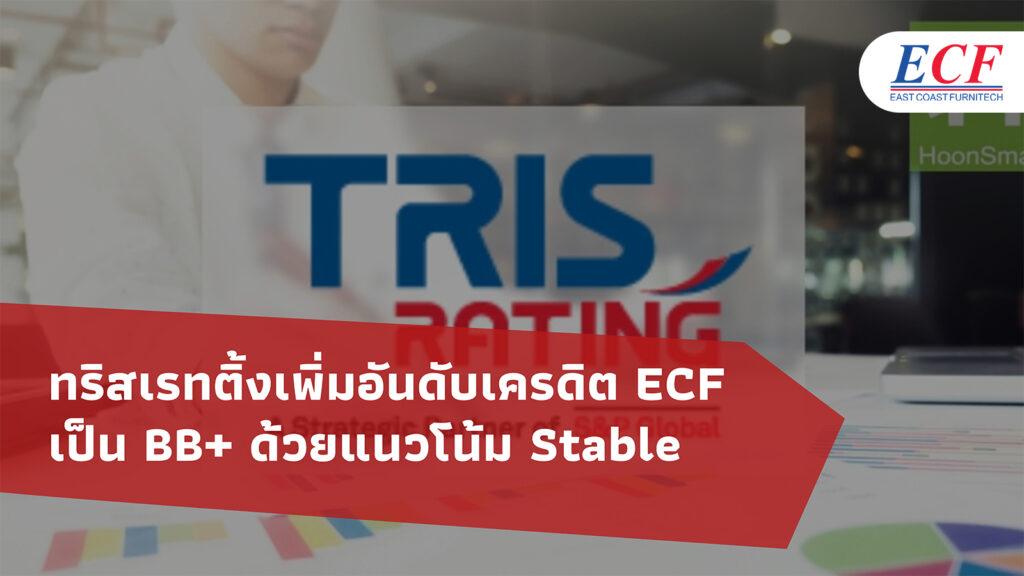 ทริสเรทติ้งเพิ่มอันดับเครดิตองค์กร ECF เป็น BB+ จาก BB ด้วยแนวโน้ม  Stable