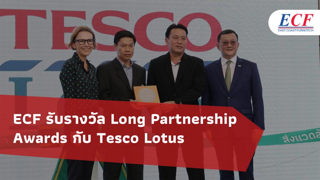 ECF รับรางวัล Long Partnership Awards พร้อมร่วมฉลองความสำเร็จ Tesco Lotus สาขาที่ 2,000