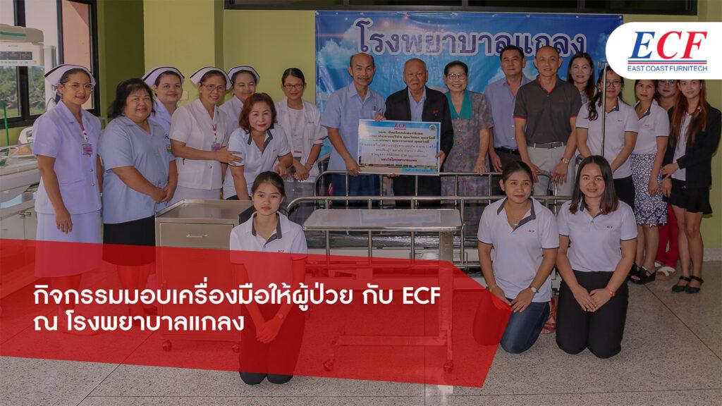 กิจกรรมมอบเครื่องมือให้ผู้ป่วย กับ ECF ณ โรงพยาบาลแกลง จังหวัดระยอง