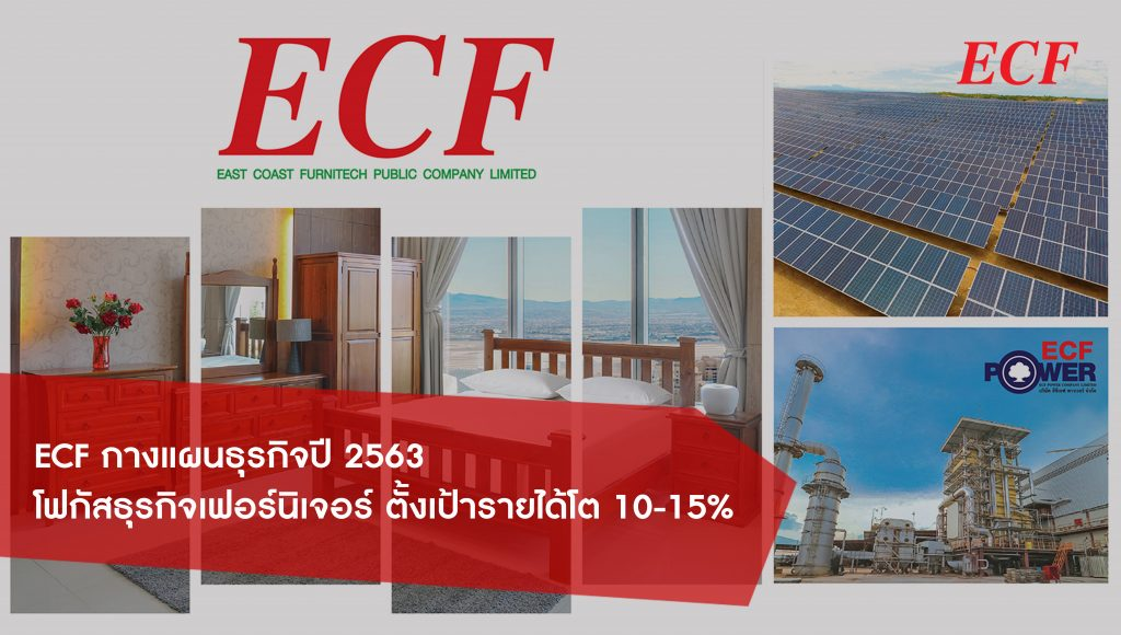 ECF กางแผนธุรกิจปี 2563 โฟกัสธุรกิจเฟอร์นิเจอร์ ตั้งเป้ารายได้โต 10-15%