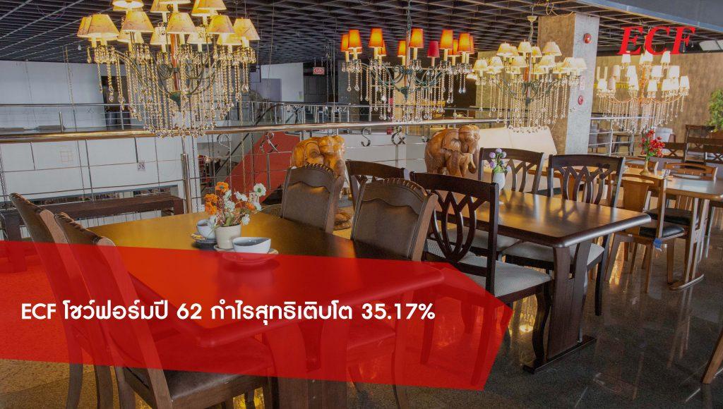 ECF โชว์ฟอร์มปี 62 กำไรสุทธิเติบโต 35.17%