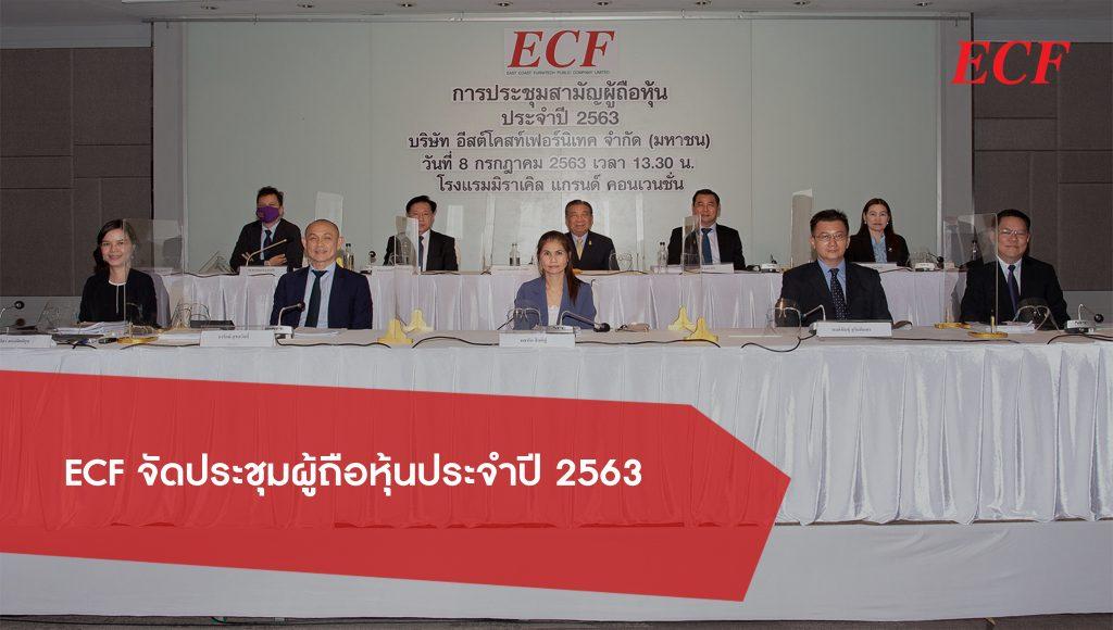 ECF จัดประชุมผู้ถือหุ้นประจำปี 2563