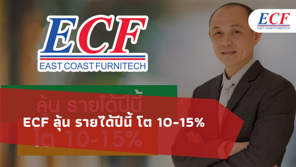 ECF ลุ้น รายได้ปีนี้ โต 10-15%