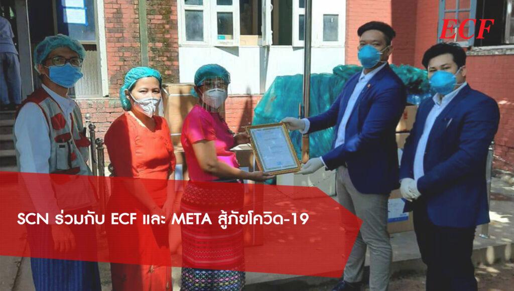 SCN ร่วมกับ ECF และ META สู้ภัยโควิด-19