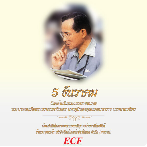 5ธันวาคมECF 1_12_63
