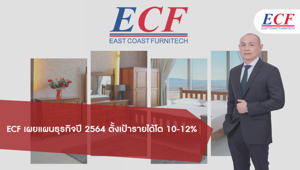 ECF เผยแผนธุรกิจปี 2564 ตั้งเป้ารายได้โต 10-12%