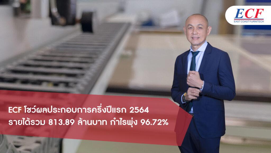 ECF โชว์ผลประกอบการครึ่งปีแรก 2564 รายได้รวม 813.89 ล้านบาท กำไรพุ่ง 96.72%