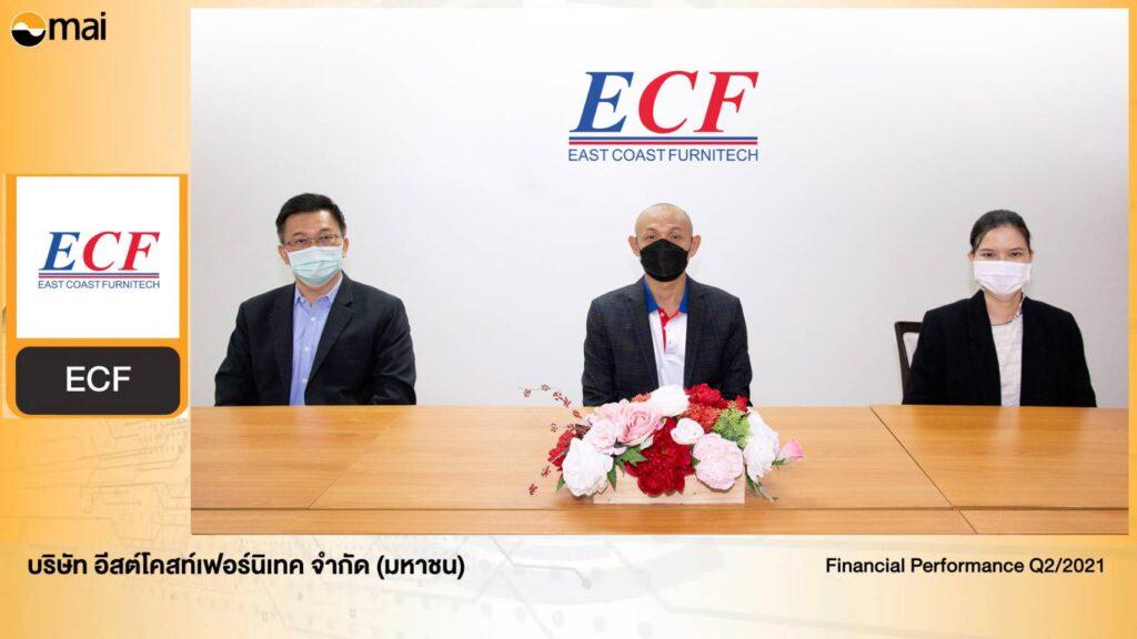 ECF ให้ข้อมูลผลประกอบการครึ่งปีแรก พร้อมทิศทางธุรกิจช่วงโค้งสุดท้ายปี 2564 ในงาน Opportunity Day