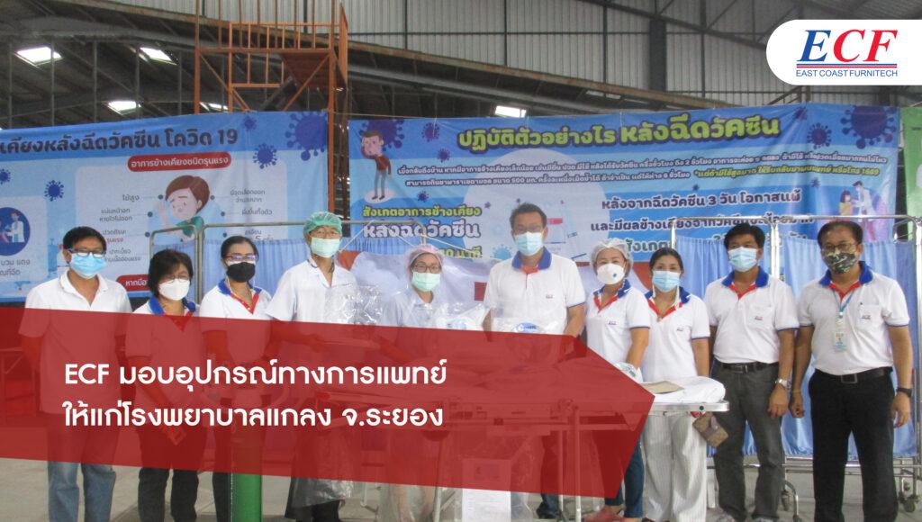 ECF มอบอุปกรณ์ทางการแพทย์ให้แก่โรงพยาบาลแกลง จ.ระยอง