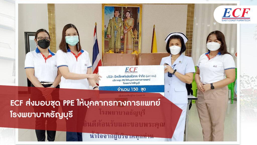 ECF ส่งมอบชุด PPE ให้บุคลากรทางการแพทย์  โรงพยาบาลธัญบุรี