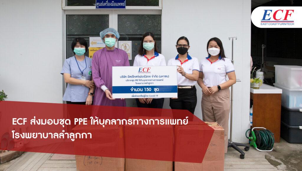 ECF ส่งมอบชุด PPE ให้บุคลากรทางการแพทย์  โรงพยาบาลลำลูกกา